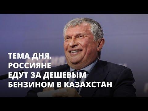 Россияне едут за дешевым бензином в Казахстан. Тема дня