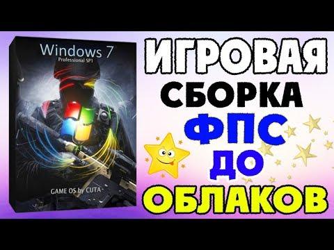 Установка сборки ИГРОВАЯ Windows 7
