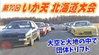 団体ドリフト 第70回 いかす走り屋チーム天国 北海道大会  V-OPT 081 ④ BEST4~