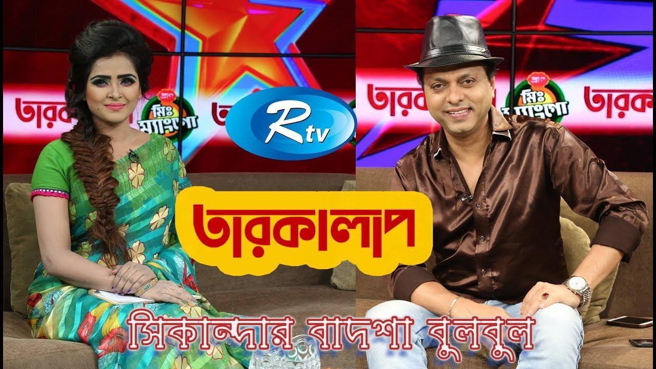 Taroka Alap | Sekandar Badshah Bulbul | Celebrity Talkshow | Rtv
