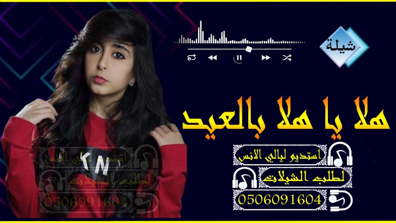 شيلة العيد الاضحى 2020 هلا يا هلا بالعيد شيلة عيد الاضحي حماسيه لتنفيذ 0506091604 Youtube