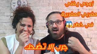 #soolking#challenge  تحدي الغناء مع زوجي/يغني مغربي وانكليزي/ اضحك من قلبك
