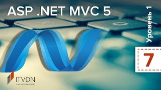 ASP.NET MVC 5. Уровень 1. Урок 7. Привязка модели