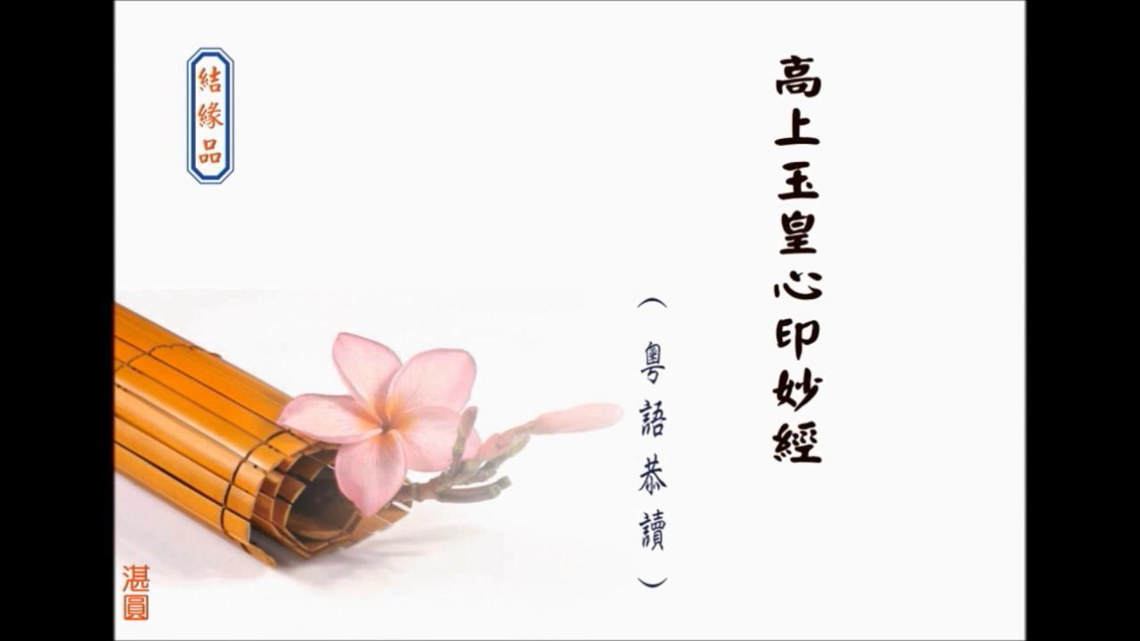 【高上玉皇心印妙經】~ 粵語讀經 - YouTube