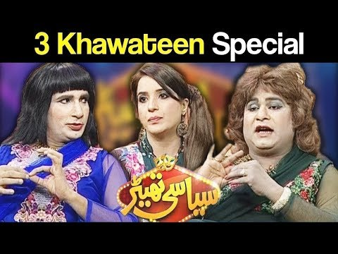 3 Khawateen Special - Syasi Theater - 28 March 2018 - Express News