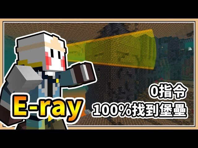 【Minecraft 1.17】你可能不知道的E-ray技巧【鬼鬼】0指令卻能100%找到豬布林堡壘✨
