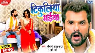 #VIDEO   टिकुलिया सईया   #Khesari Lal Yadav का बवाल मचाने वाला गाना ~ Tikuliya Saiya   Bhojpuri Song