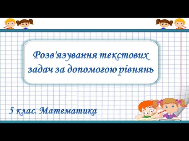 5 клас. Математика. Розв'язування текстових задач за допомогою рівнянь