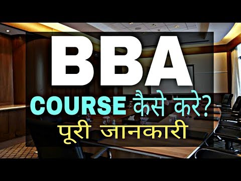 BBA Course Details In Hindi | BBA After 12th | Sunil Adhikari |