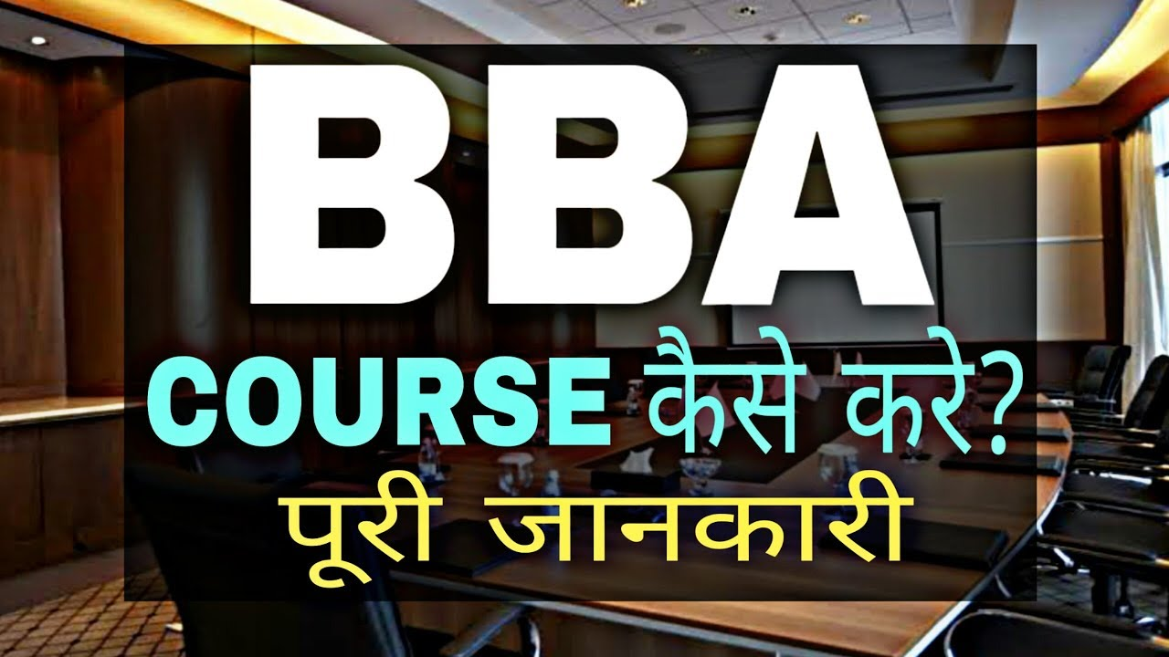 BBA - Courses, Subjects, Syllabus, Degree, Careers, Scope & Exams