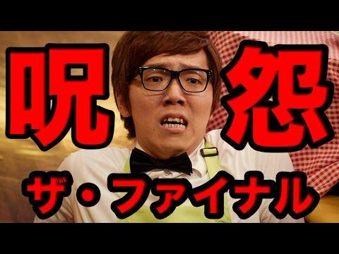 【閲覧注意】ヒカキン俳優デビュー!『呪怨 –ザ・ファイナル-』撮影の裏側!