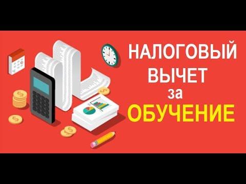 Налоговый вычет за обучение/как получить налоговый вычет