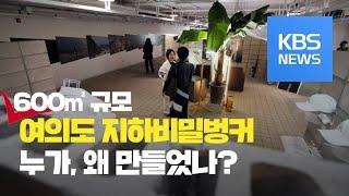 여의도 한폭판 지하벙커 건설의 비밀 / KBS뉴스(News)