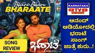 Bhara Bhara Bharaate song Review Roaring Star Sriimuruli Arjun janya Karnataka TV