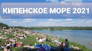 Кипенское озеро июнь 2021. Где купаться в СПБ . Ресторан рыбалка отдых.