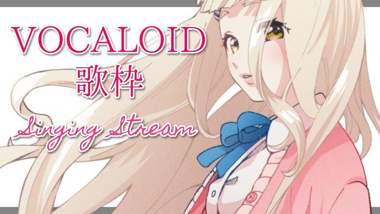【歌枠】色んなボカロを歌うぜ! Singing Stream【町田ちま/にじさんじ】