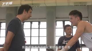電影【下半場】資深教練/球評——賈凡,下半場的籃球技術指導員!