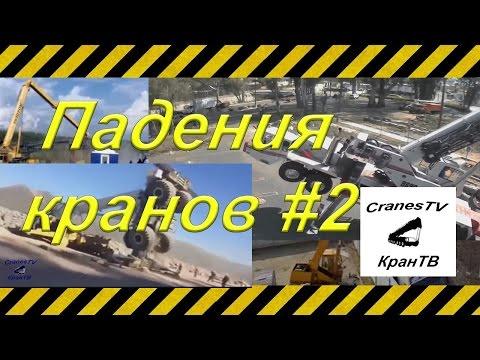 АварииCrash,катастрофы,падения кранов#2