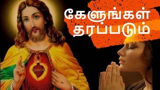 kelungal tharapadum song with lyrics  Tamil christian song