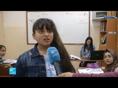 دورات لتعليم اللغة الفرنسية في الأراضي الفلسطينية  - نشر قبل 23 ساعة