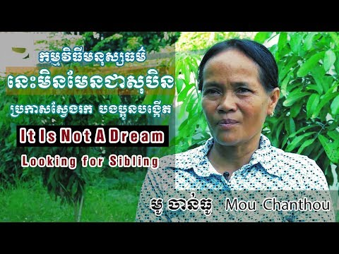 Humanities - Bayon Television - Sadness - Find - Mou Chanthou looking for sibling who lost in 1975