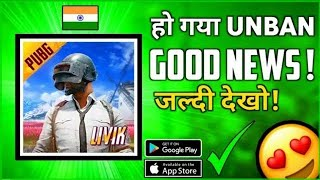 PUBG Unban in India News | PUBG, JIO Deal complete? | PUBG Ban Latest News Today | Pubg back 💯% real