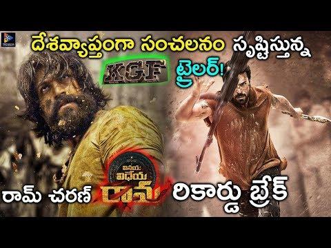 KGF Trailer Beats Vinaya Vidheya Rama Teaser Records | Kannada Movies | Telugu Full Screen Mp3