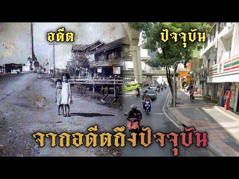 หาชมยาก ภาพเก่าเมืองไทยในอดีตและปัจจุบัน Ep.13