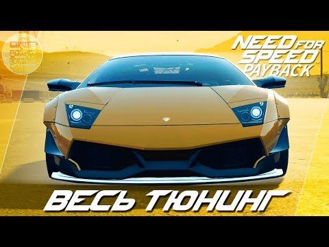 Need For Speed: Payback - Lamborghini Murcielago LP 670-4 SV / Весь тюнинг легендарной машины