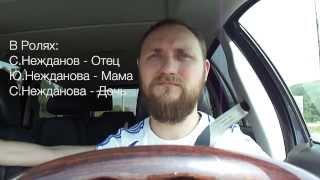 Видео Дневник (2 серия 1 сезон)