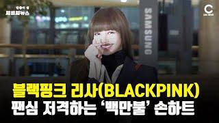 블랙핑크 리사(BLACKPINK LISA) 팬심 저격하는 '백만불' 손하트 | CBCNEWS, CBC뉴스, 씨비씨뉴스
