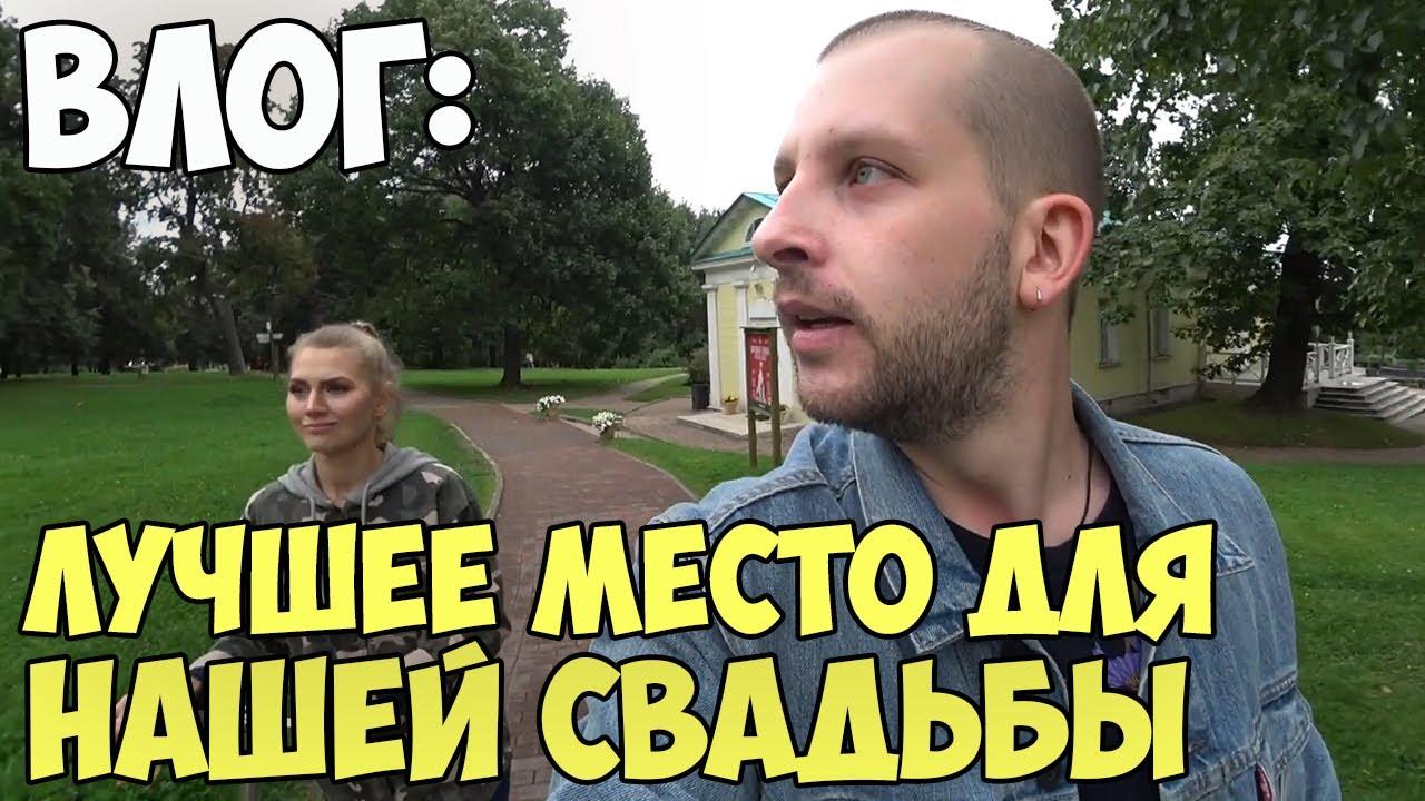Наша свадьба | Как выбрать место | Парк Коломенское | Чернобыль 2019 в москве