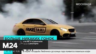 Смотреть видео Возле главного здания МГУ ограничили максимальную скорость транспорта - Москва 24 онлайн
