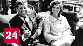 Убийство Кеннеди: сторонники теории заговора ждут новых сенсаций - Россия 24