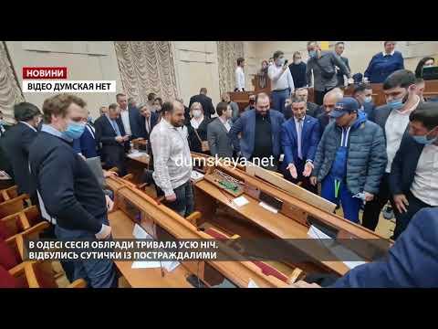 24 Канал: Скандальна сесія облради в Одесі: депутати побилися, є постраждалі