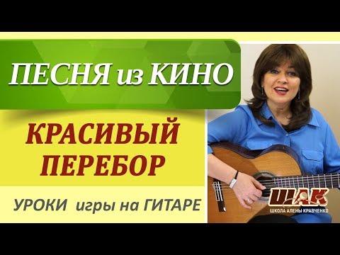 Песня на КРАСИВЫЙ ПЕРЕБОР - Пообещайте мне любовь (Сл. И. Вознесенского, муз. Е. Крылатова)