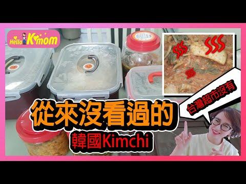 """從來沒看過的韓國Kimchi?!台灣超市沒有的""""兩歲""""泡菜!!"""