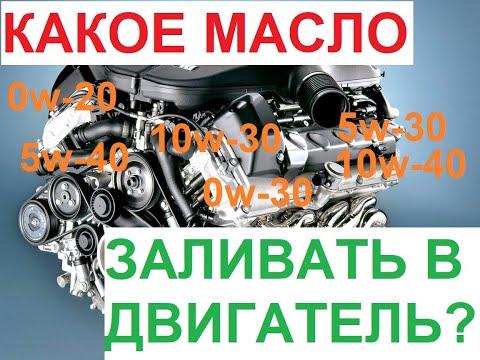 КАК ВЫБРАТЬ какое масло заливать в двигатель? API и SAE