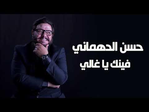 Hassan Dahmani   Finak ya ghali Ne3ma - حسن الدهماني   فينك يا غالي للسيدة نعمة