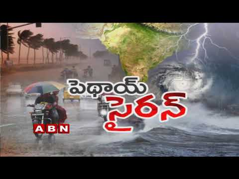 Phethai Cyclone : Heavy Rains To Hit AP, High Alert In Andhra Coastal | Updates From Ongole