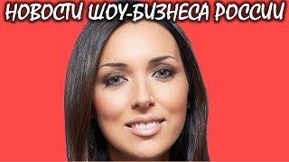 Куда исчезла Алсу? Новости шоу-бизнеса России.
