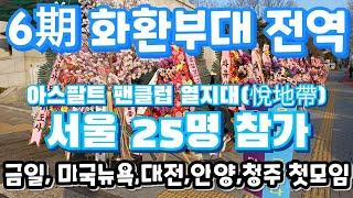 3.15 6期 화환부대 전역ㅡ아스팔트 팬클럽 열지대서울…