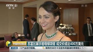 [中国财经报道]苏富比展示祖母绿项链 成交价或达400万美元|CCTV财经