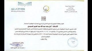 شهادة شكر وتقدير من وزارة التعليم Youtube