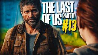 Ο JOEL ΑΝΑΓΚΑΣΤΗΚΕ ΝΑ ΜΙΛΗΣΕΙ ΣΤΗΝ ΕΛΛΗ | The Last Of Us Part II #13 Greek