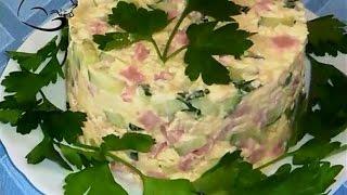 Салат Нежный с ветчиной и сыром