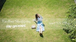 淘寶購物: 春夏穿搭2017 May|Taobao Shopping: Try on Haul 2017SS #May