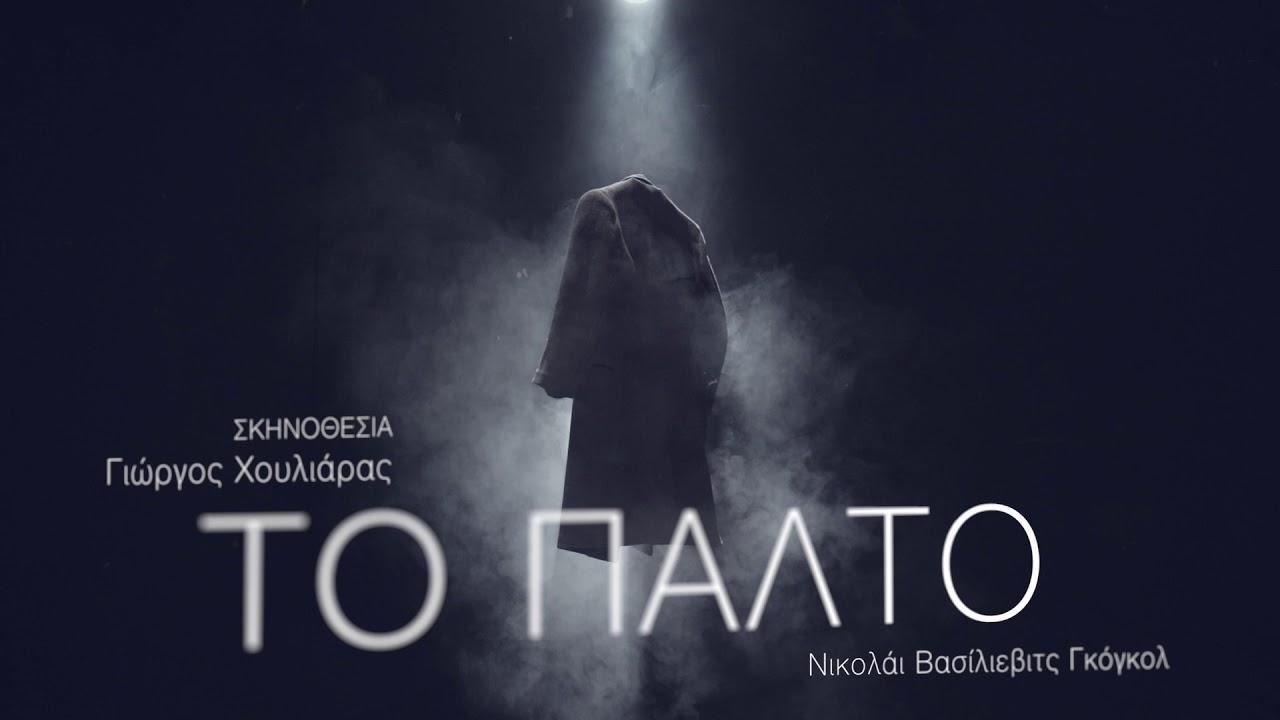 Το Παλτό - Νικολάι Βασίλιεβιτς Γκόγκολ - YouTube ccc2b6029aa