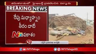 Gaja Cyclone : Heavy Rains to strike Tamil Nadu with Floods, Damaging winds | NTV