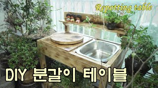 SUB) 아파트 베란다 정원 DIY 분갈이 테이블 , …